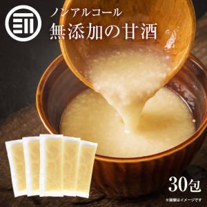 新商品 食べる麹 米麹と米だけで作った 国産 甘酒 使い切小分け30本入 濃縮 ノンアルコール 砂糖...
