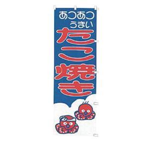 のぼり 旗 店舗 飲食店 レストラン 販促用品 たこ焼き たこ焼 日本製|maedaya