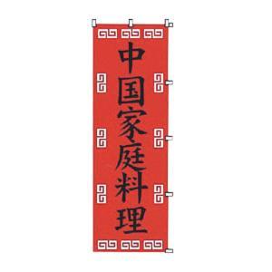 のぼり 旗 店舗 飲食店 レストラン 中華 販促用品 中国 家庭料理|maedaya