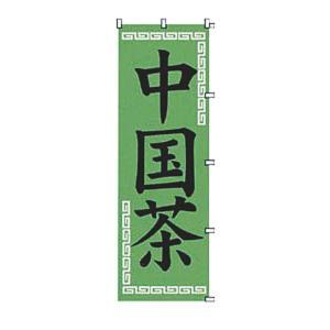 のぼり 旗 店舗 飲食店 レストラン 中華 販促用品 中国茶 maedaya