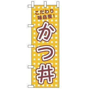 のぼり 旗 店舗 飲食店 レストラン 販促用品 かつ丼 日本製 maedaya