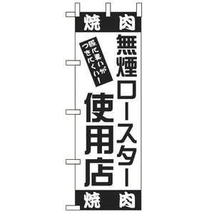 のぼり 旗 店舗 飲食店 レストラン 販促用品 焼肉 焼き肉 やきにく 無煙ロースター 使用店 日本製 maedaya