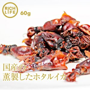 おつまみ 珍味 国産 厳選 高品質 燻製 桜 チップ スモーク ホタルイカ 2袋 えぐみの少ない 天然 蛍いか  料理に使用可 maedaya