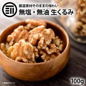 自然派 プレミアム 生くるみ 100g ナッツの中でも特にオメガ3脂肪酸・ビタミンEなどの高い栄養価を持つクルミ 無塩 無油 無添加|maedaya