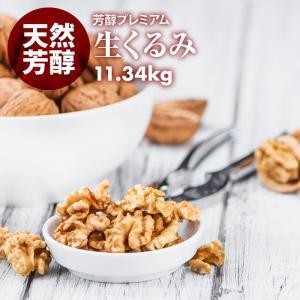 自然派 プレミアム 生くるみ 11340g ナッツの中でも特にオメガ3脂肪酸・ビタミンEなどの高い栄養価を持つクルミ 無塩 無油 無添加 買い回り|maedaya