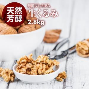 自然派 プレミアム 生くるみ 2800g ナッツの中でも特にオメガ3脂肪酸・ビタミンEなどの高い栄養価を持つクルミ 無塩 無油 無添加 買い回り|maedaya