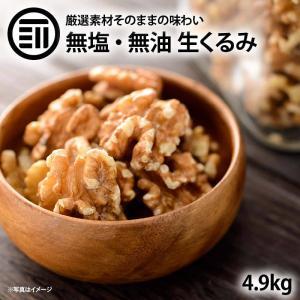 自然派 プレミアム 生くるみ 4900g ナッツの中でも特にオメガ3脂肪酸・ビタミンEなどの高い栄養価を持つクルミ 無塩 無油 無添加 買い回り|maedaya