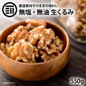 新商品 自然派 プレミアム 生くるみ 550g ナッツの中でも特にオメガ3脂肪酸・ビタミンEなどの高い栄養価を持つクルミ 無塩 無油 無添加! maedaya