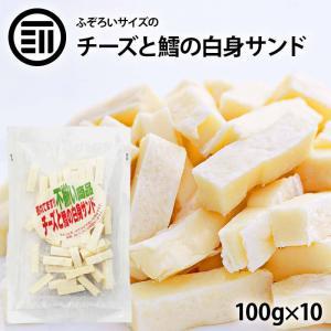 おつまみ 珍味 国産 一口 ナチュラル 濃厚 チーズ 10袋 110g×10 鱈との白身サンド ふぞろい チーズ おやつ に 買い回り|maedaya