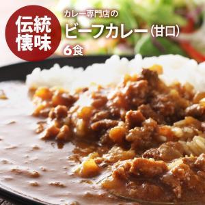 新商品 カレー専門店の ビーフカレー 8食セット 甘口 レトルトカレー カツ ハンバーグ エビフライ 野菜 うどんなど お好みの具やトッピングにあわせやすい maedaya