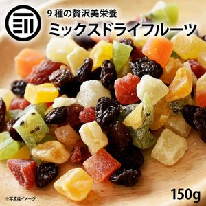 新商品 ドライフルーツミックス 150g 9種類の贅沢ドライフルーツ 女性に嬉しい果物サプリメント ビタミン、食物繊維、鉄分、カリウム、ポリフェノール|maedaya