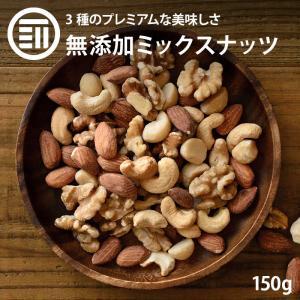 プレミアム ナチュラル ミックスナッツ 150g 生くるみ 素焼きアーモンド 素焼きカシューナッツのミックスナッツ 無塩 無油 オメガ3脂肪酸|maedaya