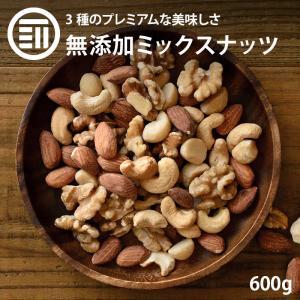 プレミアム ナチュラル ミックスナッツ 600g 生くるみ 素焼きアーモンド 素焼きカシューナッツのミックスナッツ 無塩 無油 オメガ3脂肪酸 買い回り|maedaya