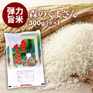 [ 平成30年産 ] 熊本県産 無洗米 一等米100% 森のくまさん 2合300g プロに選ばれるお米|maedaya
