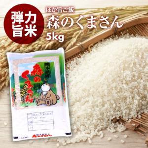 無洗米 プロが選ぶ厳選一等 米 食味ランクA  森のくまさん 5kg  平成29年産 精米 熊本県産|maedaya