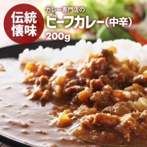 新商品 カレー専門店の ビーフカレー 200g 中辛 レトルトカレー カツ ハンバーグ エビフライ 野菜 うどんなど お好みの具やトッピングにあわせやすい カレー|maedaya