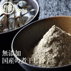 ◆煮干し粉はどんなお料理にも使えて便利!ひとさじ入れるだけでおいしい出汁やお料理に♪◆  【商品情報...
