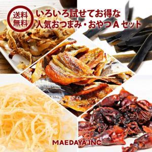 新商品 おつまみ 珍味 おやつ いろいろ試せてお得な人気おつまみ・おやつ [Aセット] おしゃぶり昆布 焼きあじ さきいか 国産 燻製 ホタルイカ|maedaya