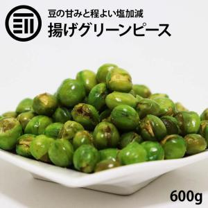 おつまみ おやつ 珍味 揚げ グリンピース 600g ほどよい塩味 豆の甘み サクサク食感 がクセに...