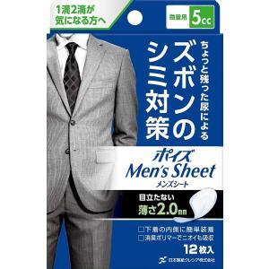 ポイズ メンズシート 微量用 5cc(12枚入)【ポイズ】男 エチケット 尿とりパット 商品名 中身の見えない発送|maedaya