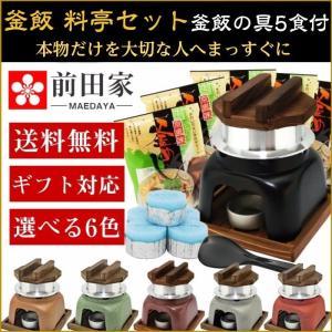 お歳暮 年越し ギフト に最適! 釜飯 ギフト 釜めし ご自宅料亭 お試し5食付 セット 日本製 匠の技シリーズ (かまどの色・メッセージ が選べます)|maedaya