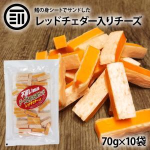 新商品 レッドチェダー入り チーズ 1kg100g×10 コクがあり芳醇な風味 シャープな味わい 濃厚 チーズ チーズを鱈の身シートでサンド おやつ おつまみ 買い回り|maedaya