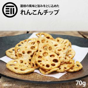新商品 れんこんチップス 70g ベジタブル 食物繊維 健康 お菓子 ドライ野菜 根菜 レンコン 蓮根 やさい おつまみ おやつ そば うどん サラダ トッピング|maedaya