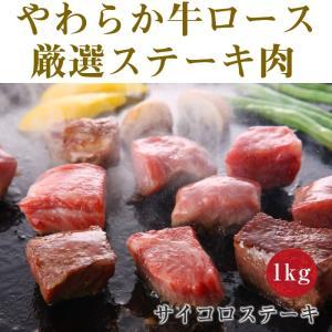 ステーキ 焼肉 やわらか アメリカ産 牛肉 ロース サイコロステーキ 肉 冷凍 1kg 買い回り|maedaya