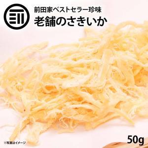 おつまみ 珍味 国内加工 美味 やみつき ソフト さきいか 50g するめ イカ フライ の 老舗 が作る ロングセラー の 美味しい  おやつ ポイント消化|maedaya