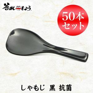 国産 杓子(小) しゃもじ 黒 抗菌 50本|maedaya
