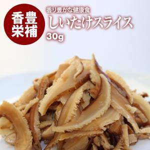香り豊かな高品質 しいたけ 干し 乾燥 椎茸 スライス (30g)