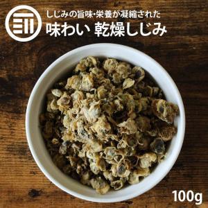 健康 やみつき しじみ 100g 乾燥 シジミ うす味 オルニチン オルニ珍味 アミノ酸 佃煮 つま...