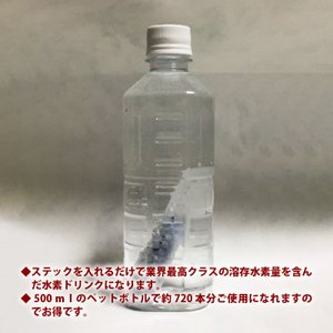 水素 水 ステック 1本で長持ち ペットボトル 720本分 日本製 入れるだけ 簡単 還元 水素水 最高クラスの溶存水素量 1688ppb 特許取得5664952|maedaya|03