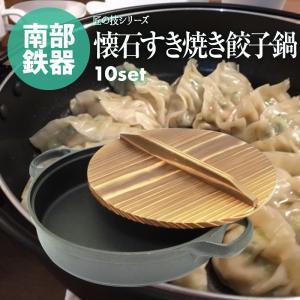 南部鉄器 すき焼 ぎょうざ鍋 26cm 10セット IH対応 業務用 にも最適 日本製 国産|maedaya