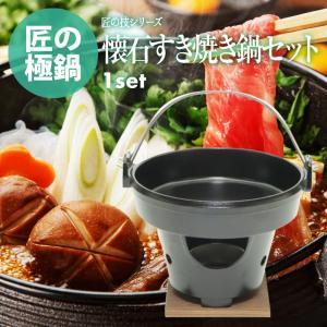ご自宅が料亭に!懐石鍋セット | すき焼 鍋 + 丸型コンロ 木台・火皿付 お得セット | 固形燃料 使用 タイプ | 日本製|maedaya
