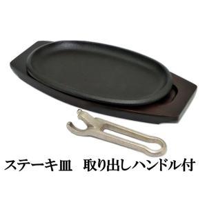 鉄製 ステーキ皿 木台 ・ 取り外し式 ハンドル 付 IH対応 プロ仕様 業務用 にも最適 日本製 国産|maedaya