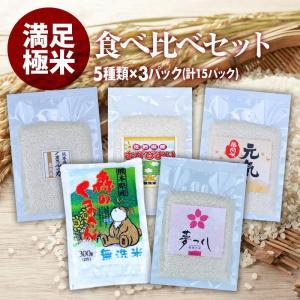 九州の人気 無洗米 食べ比べ 食味ランクA以上 一等米 5種×各3パック 合計15パック 1パック2合(300g)精米直後の鮮度保つ真空包装!|maedaya