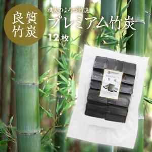 日本製 | 最高級 匠の技 形の整った 竹炭 ( たけすみ ) | 12枚入 | お部屋のインテリア 炊飯 浄水 消臭 空気浄化 湿気対策 ( 調湿 )に|maedaya