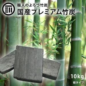 日本製 最高級 匠の技 形の整った 竹炭 ( たけすみ ) 約1200枚入(10kg) お部屋のインテリア 炊飯 浄水 消臭 空気浄化 湿気対策 ( 調湿 )に maedaya