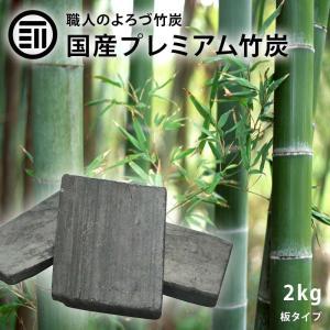 日本製   最高級 匠の技 形の整った 竹炭 ( たけすみ )   約240枚入(2kg)   お部屋のインテリア 炊飯 浄水 消臭 空気浄化 湿気対策 ( 調湿 )に maedaya