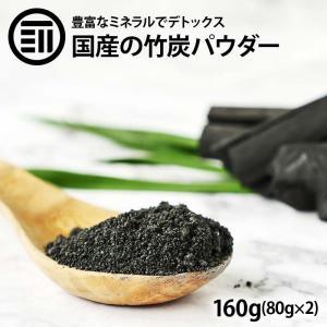 国産 高品質 匠の 竹炭パウダー 150g 無味無臭 竹炭 15ミクロン 微粒 デトックス 効果 ミネラル 豊富で 美容 健康 サポート キャラ弁 お菓子作りにも|maedaya