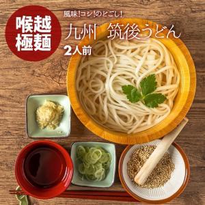 新商品 うどん 乾麺 2人前 ゆで時間7分 筑後うどん ざるうどん かけうどん 厳選良縁うどん粉 使用 冷たい つゆ 温かい うどんスープ うどんすき すき焼に|maedaya