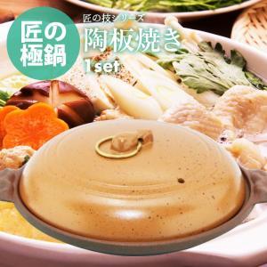陶板焼き 16cm ご家庭でも楽しめる プロ仕様 業務用 可 日本製 国産 maedaya