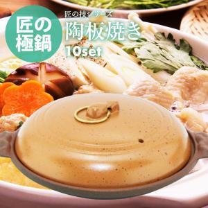 陶板焼き 16cm 10セット ご家庭でも楽しめる プロ仕様 業務用 可 日本製 国産 maedaya