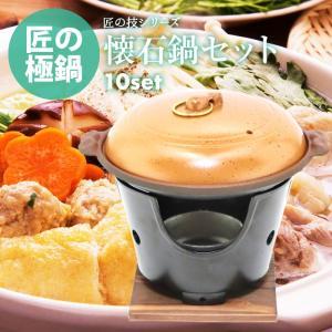 懐石 鍋 セット 陶板焼き + 丸型コンロ セット 10セット (木台 ・ 火皿 付)  固形燃料 使用タイプ 日本製 国産 maedaya