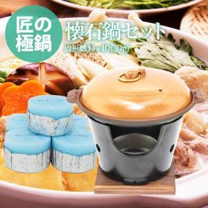 懐石 鍋 セット 陶板焼き + 丸型コンロ セット (木台 ・ 火皿 付) + 固形燃料 30g40個入の お得なセット日本製 国産 maedaya
