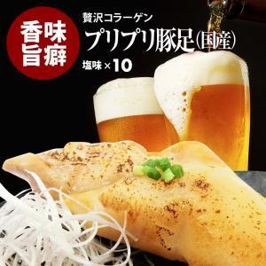 おつまみ 珍味 味付 豚足  とんそく  塩味 10パック 国産 豚 使用 コラーゲン たっぷり  日本製 買い回り|maedaya