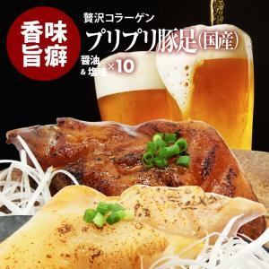 おつまみ 珍味 味付 豚足  とんそく  塩味 10パック + 醤油  しょうゆ 味 10パック 国産 豚 使用 コラーゲン たっぷり  お得用 日本製 買い回り|maedaya