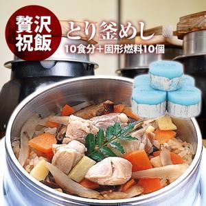 とり 釜飯 の具 ( 10人前 ) + 固形燃料 10個付 水を使わず即席で美味しい 早炊き米 ・ 具 入り 釜めし の素 セット 料亭の味 炊き込みご飯 日本製 国産 maedaya