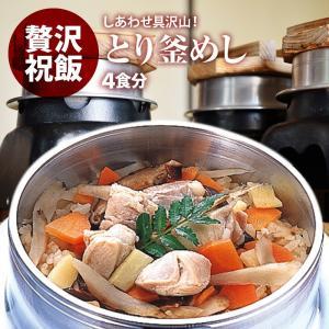 とり釜飯 の具 ( 4人前 ) 水を使わず即席で美味しい 早炊き米 ・ 具 入り 釜めし の 素 セット 料亭の味 炊き込みご飯 日本製 国産 maedaya